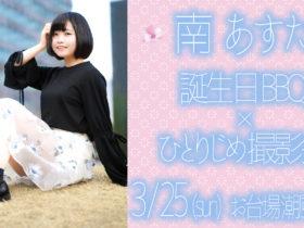 南あすたBBQ&ひとりじめ撮影会_ソレイユフォトクラブ