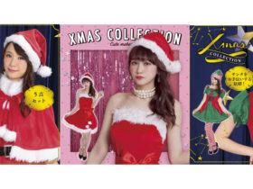 ひつじスタジオ_コラボ企画クリスマス衣装