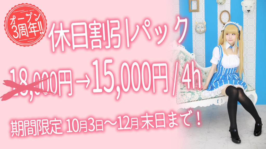 休日割引パック 4時間15,000円